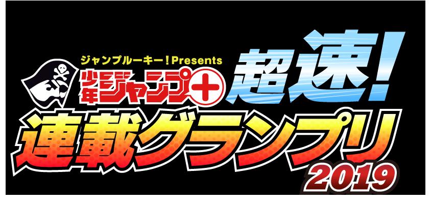 「少年ジャンプ+」超速!連載グランプリ2019 ロゴ