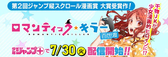 「第2回ジャンプ縦スクロール漫画賞」の大賞受賞作が少年ジャンプ+で7/30(火)連載スタート!