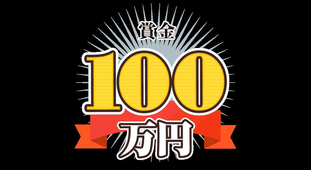 賞金100万円