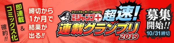 ジャンプルーキー!presents「少年ジャンプ+」超速!連載グランプリ2019