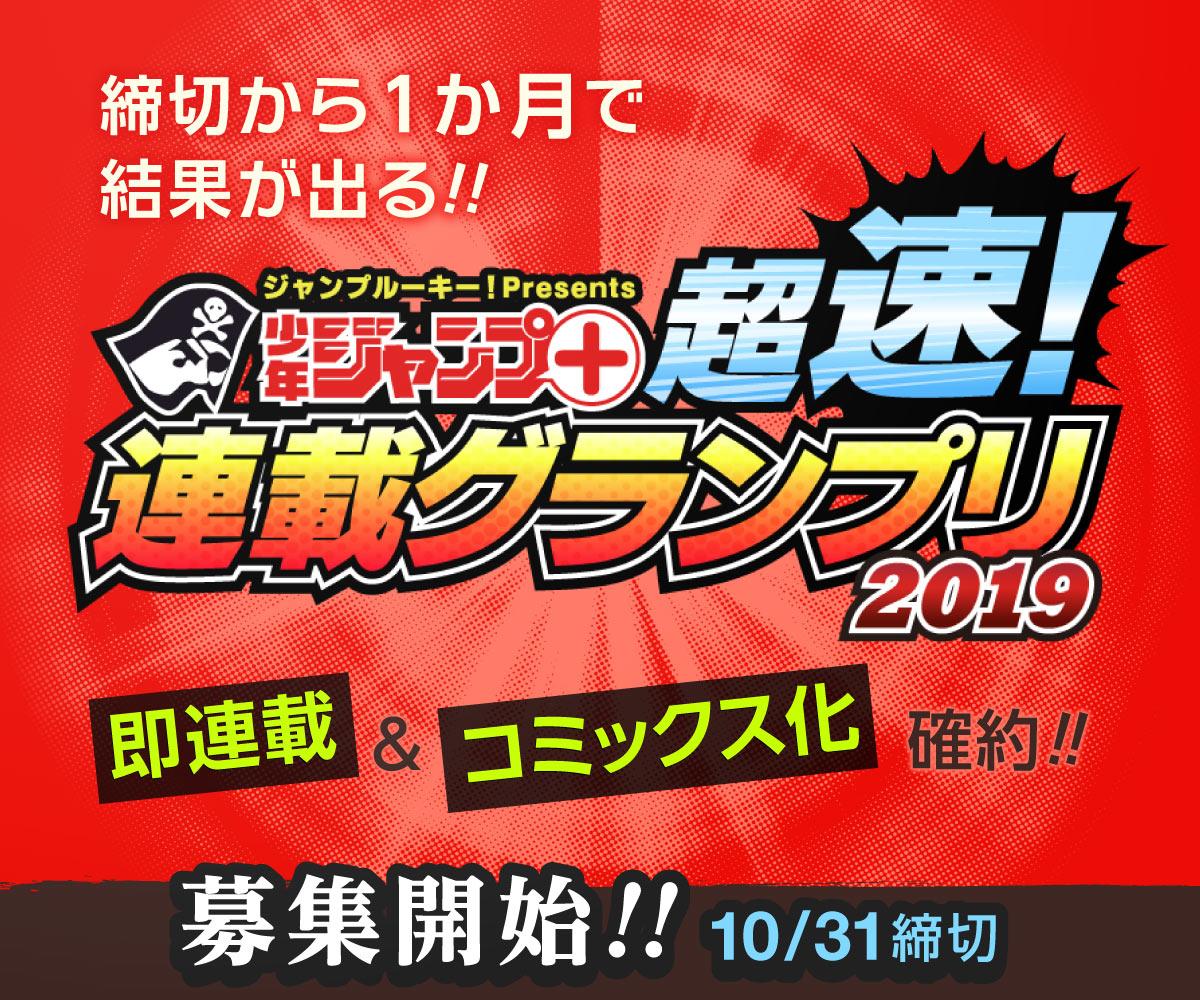 「少年ジャンプ+」超速!連載グランプリ2019の応募受付を開始