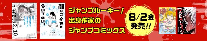8月2日発売、ルーキー出身作家のジャンプコミックス!