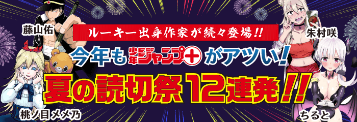今年もジャンプ+がアツい!夏の読切祭12連発!!ルーキー出身作家が続々登場!!