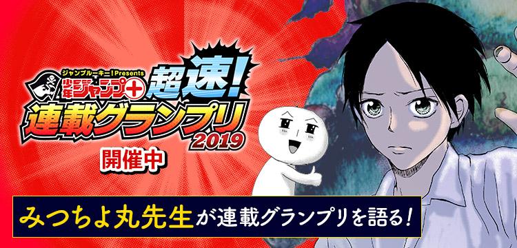 「超速!連載グランプリ2019PRマンガ」少年ジャンプ+にて公開!