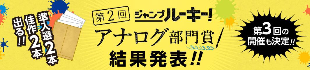 第2回ジャンプルーキー! アナログ部門賞