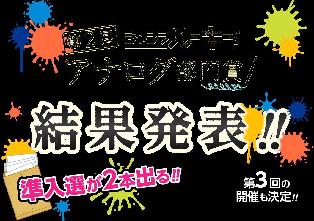 第2回ジャンプルーキー! アナログ部門賞 結果発表!!