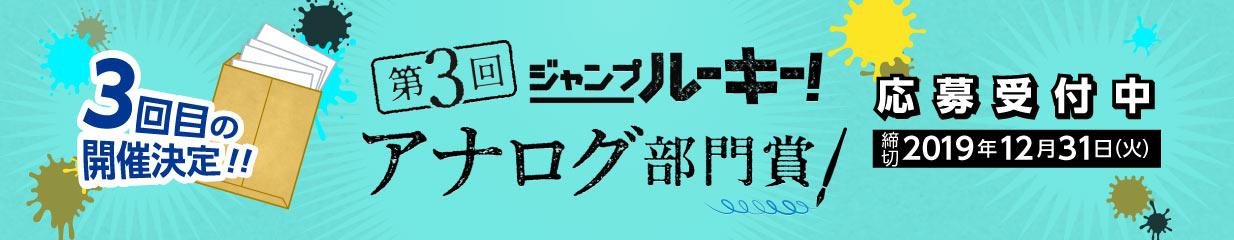 第3回ジャンプルーキー! アナログ部門賞