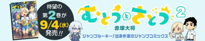 9月4日発売、ルーキー出身作家のジャンプコミックス!