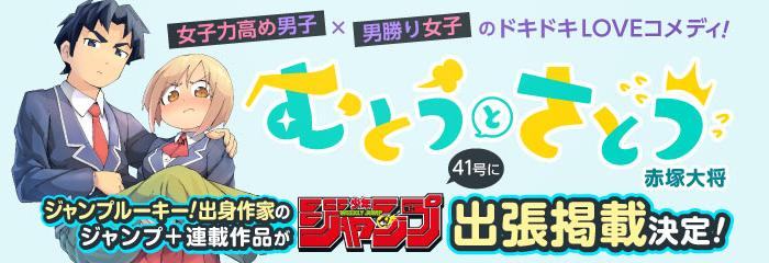 「むとうとさとう」が、9月9日発売の週刊少年ジャンプに出張読切掲載!!
