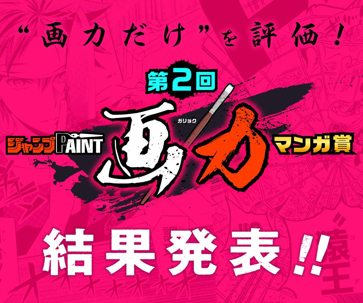 「第2回ジャンプPAINT画力マンガ賞」の選考結果を発表しました!