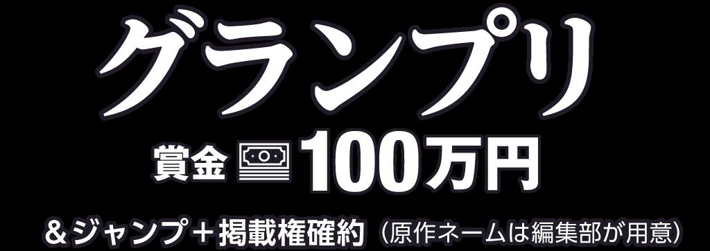 グランプリ賞金100万円