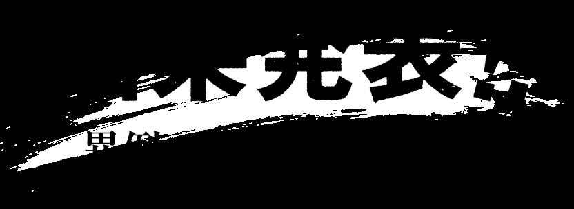結果発表!! 異例の10本同時受賞!!