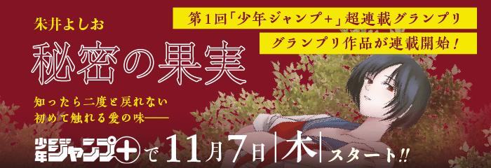 第1回「少年ジャンプ+」超連載グランプリのグランプリ作品がジャンプ+にて連載開始!