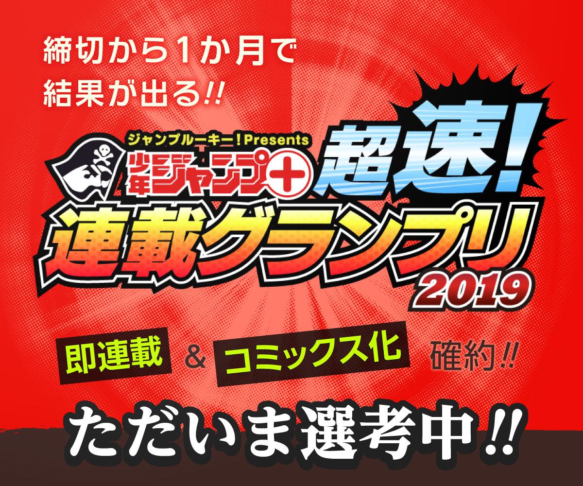 「少年ジャンプ+」超速!連載グランプリ2019の選考中!