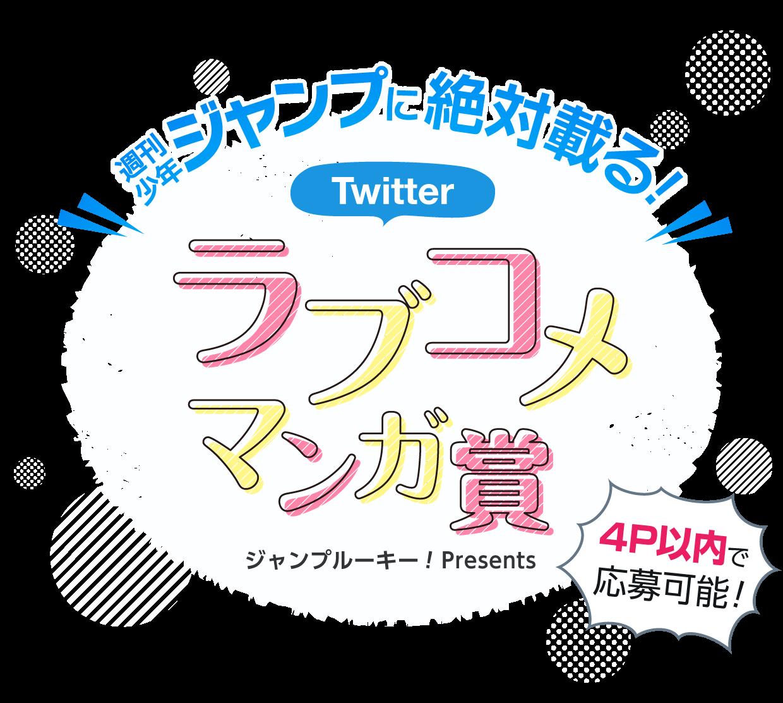 <ジャンプルーキー!Presents>週刊少年ジャンプに絶対載る!Twitterラブコメマンガ賞