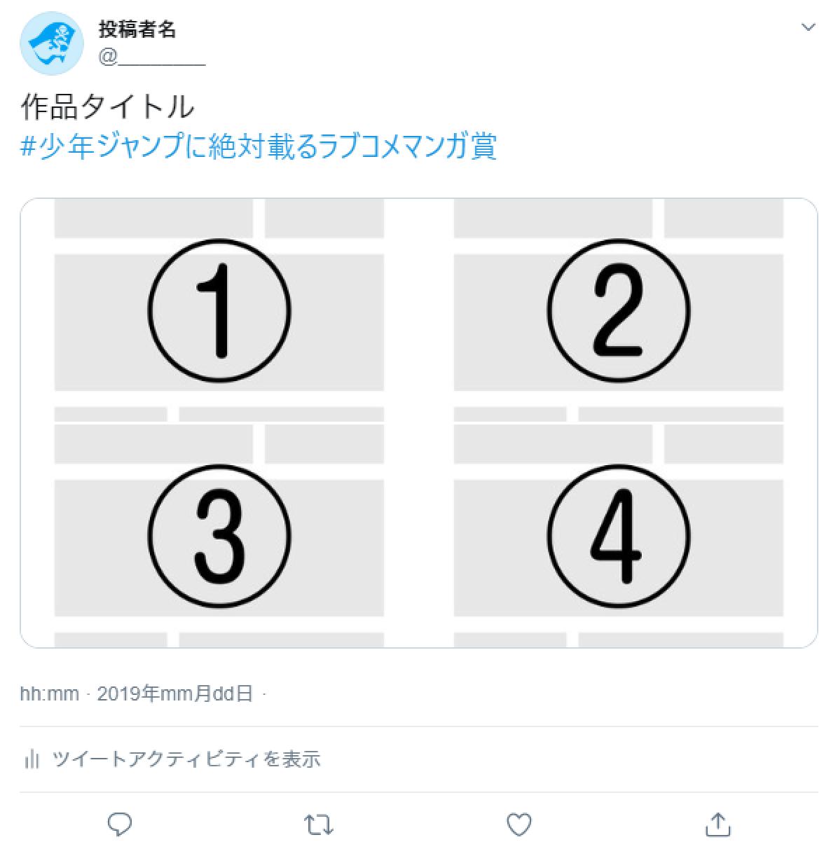 Twitter投稿サンプル画像