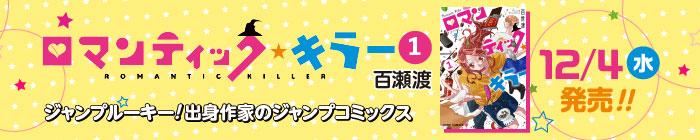 12月4日発売、ルーキー出身作家のジャンプコミックス!