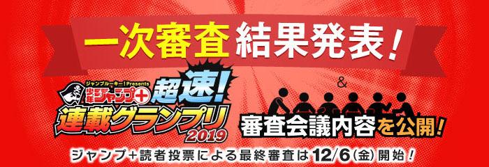「少年ジャンプ+」超速!連載グランプリ2019一次審査の結果発表&会議内容を公開