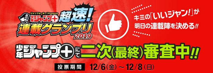 読者投票はコチラ! 少年ジャンプ+12/6~12/8開催中!!