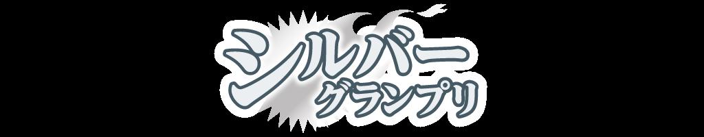 シルバーグランプリ