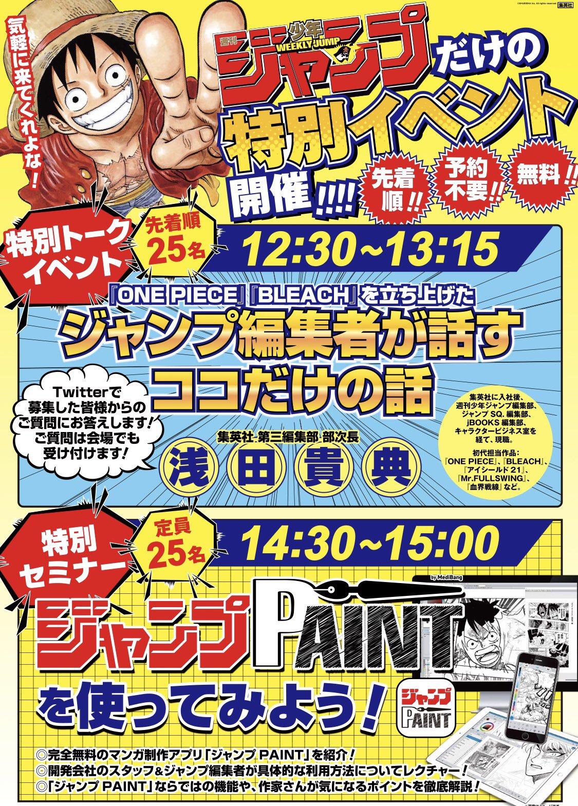 コミティア131ジャンプ+出張編集部&ジャンプルーキー!/ジャンプPAINT出展!