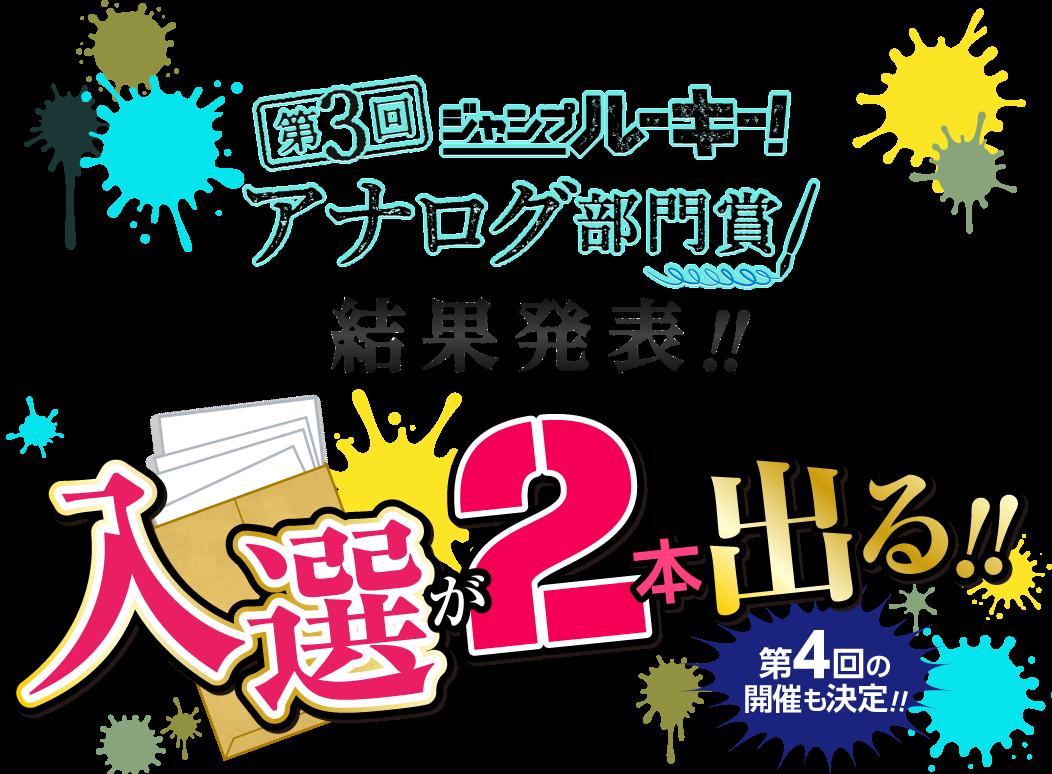 第3回ジャンプルーキー! アナログ部門賞 結果発表!!