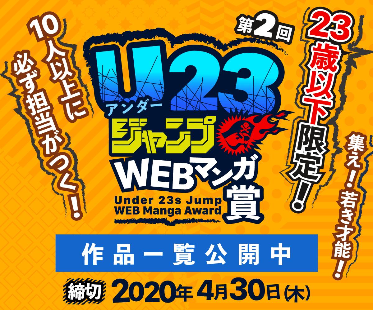 「第2回U23ジャンプWEBマンガ賞」の詳細はコチラから