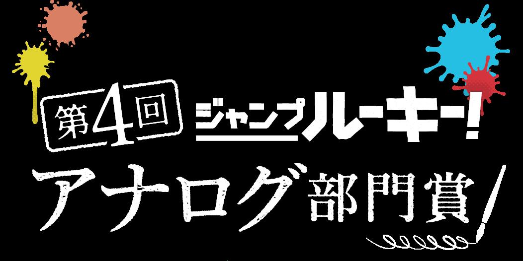 第4回ジャンプルーキー! アナログ部門賞