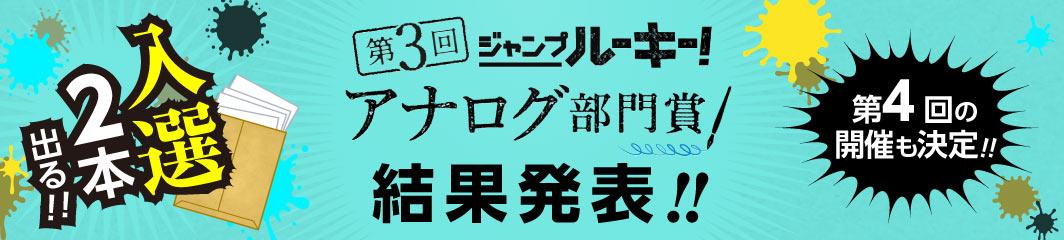 第3回ジャンプルーキー! アナログ部門賞 結果発表