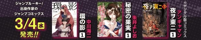 3月4日発売、ルーキー出身作家のジャンプコミックス!