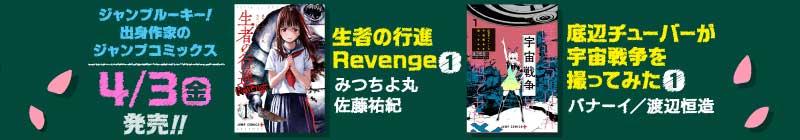 4月3日発売、ルーキー出身作家のジャンプコミックス!