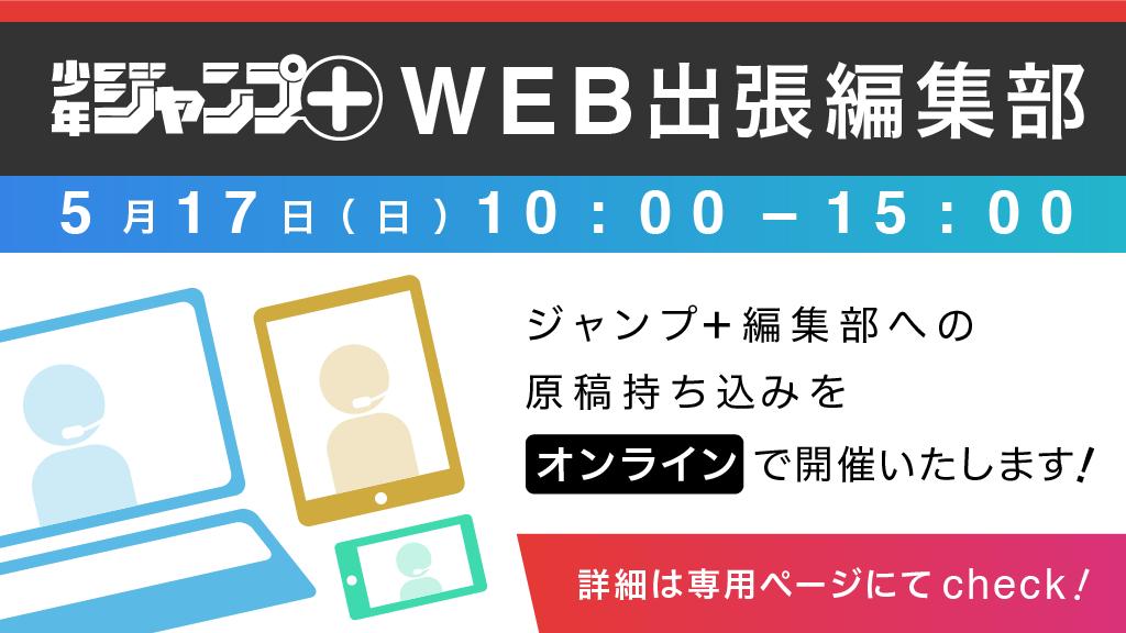 「少年ジャンプ+WEB出張編集部」開催!