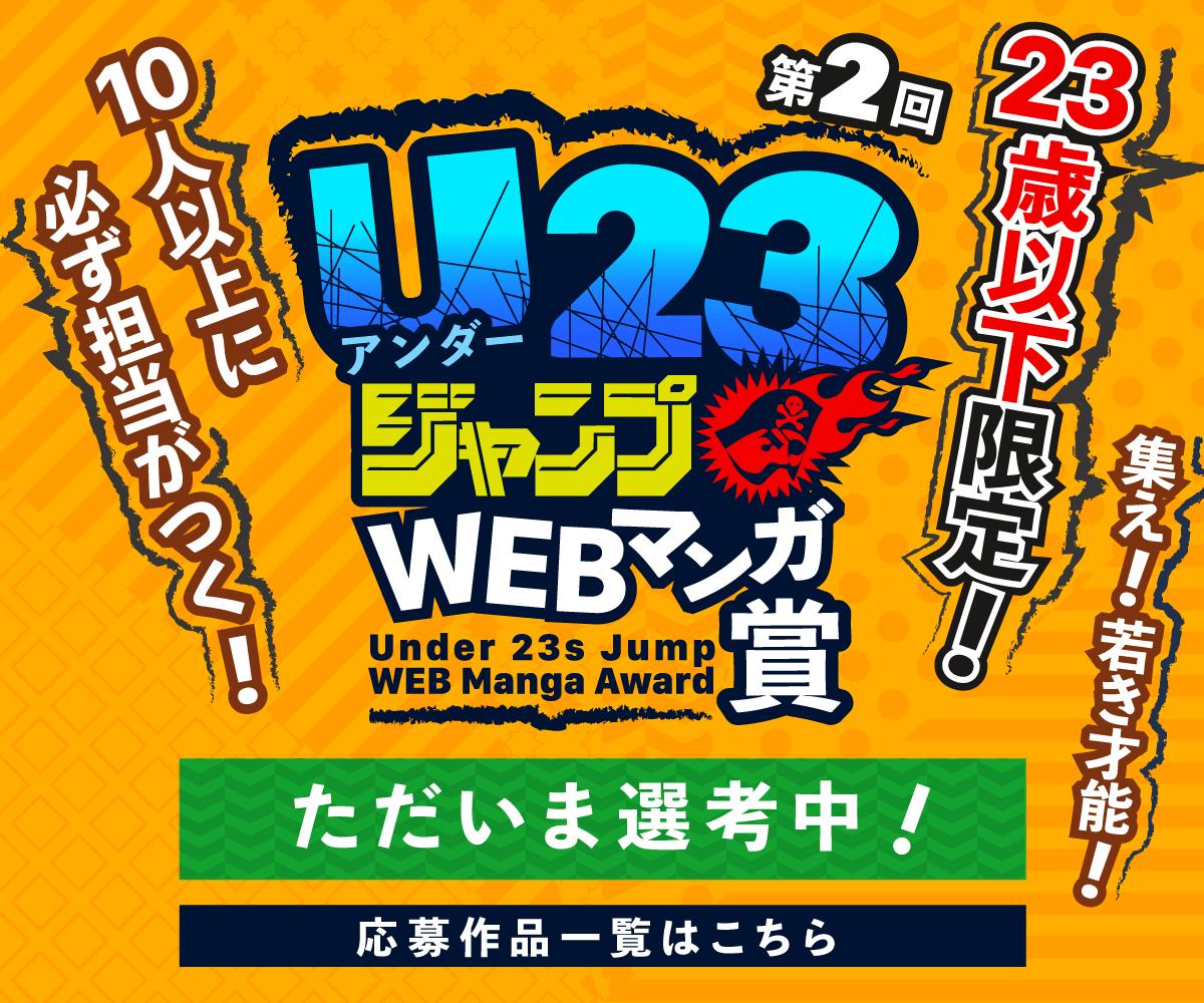 「第1回U23ジャンプWEBマンガ賞」の詳細はコチラから