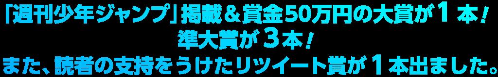 「週刊少年ジャンプ」掲載&賞金50万円の大賞が1本!準大賞が3本!また、読者の支持をうけたリツイート賞が1本出ました。