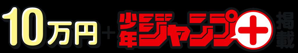賞金10万円+「少年ジャンプ+」掲載