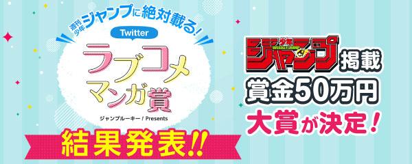 「週刊少年ジャンプに絶対載る! Twitterラブコメマンガ賞」の選考結果を発表しました!