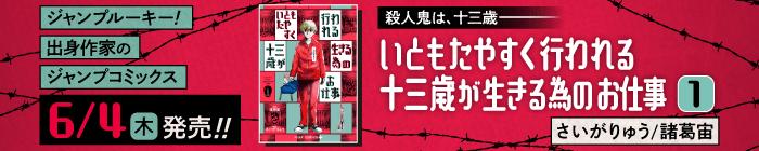ルーキー出身作家のジャンプコミックス6/4(木)発売!!