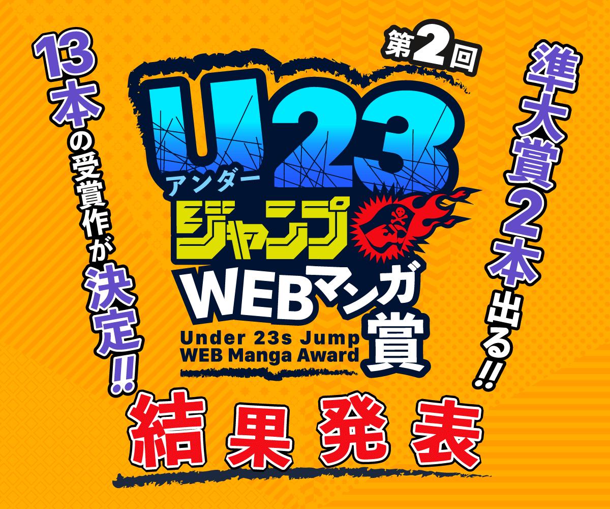 「第2回U23ジャンプWEBマンガ賞」の結果を発表しました!!