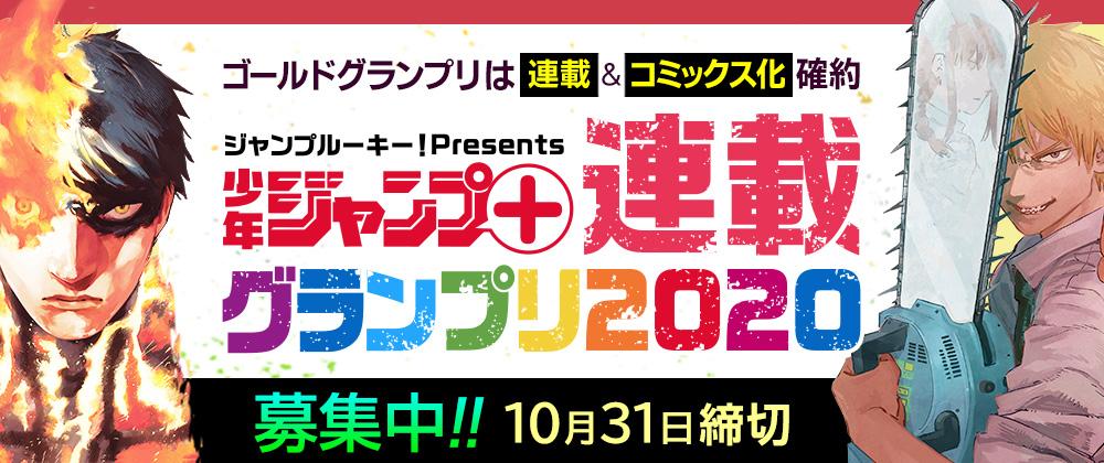 「少年ジャンプ+」連載グランプリ2020の応募受付を開始