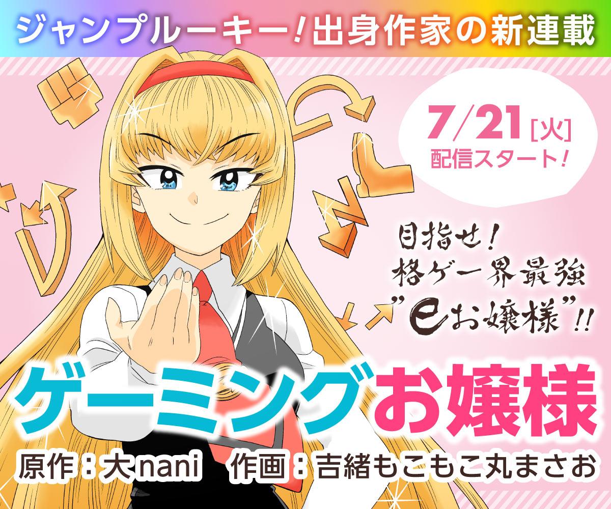 ルーキー出身作家の新連載が少年ジャンプ+で配信スタート!