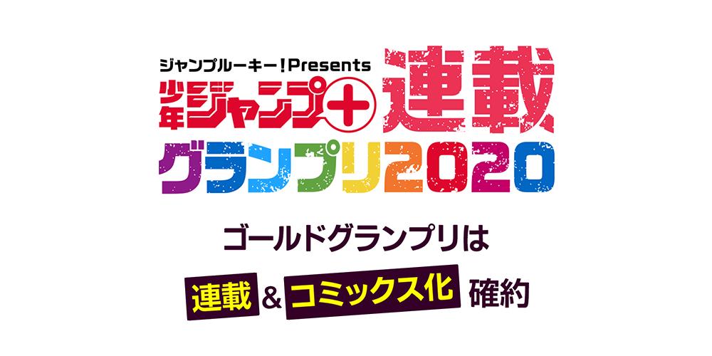 ジャンプルーキー!presents「少年ジャンプ+」連載グランプリ2020