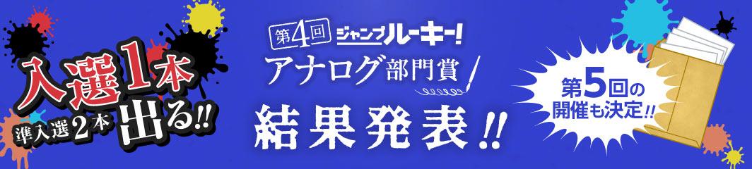 第4回ジャンプルーキー! アナログ部門賞 結果発表