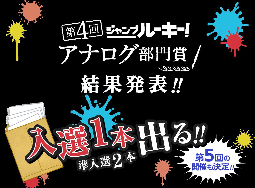 第4回ジャンプルーキー! アナログ部門賞 結果発表!!