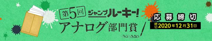 第5回ジャンプルーキー! アナログ部門賞