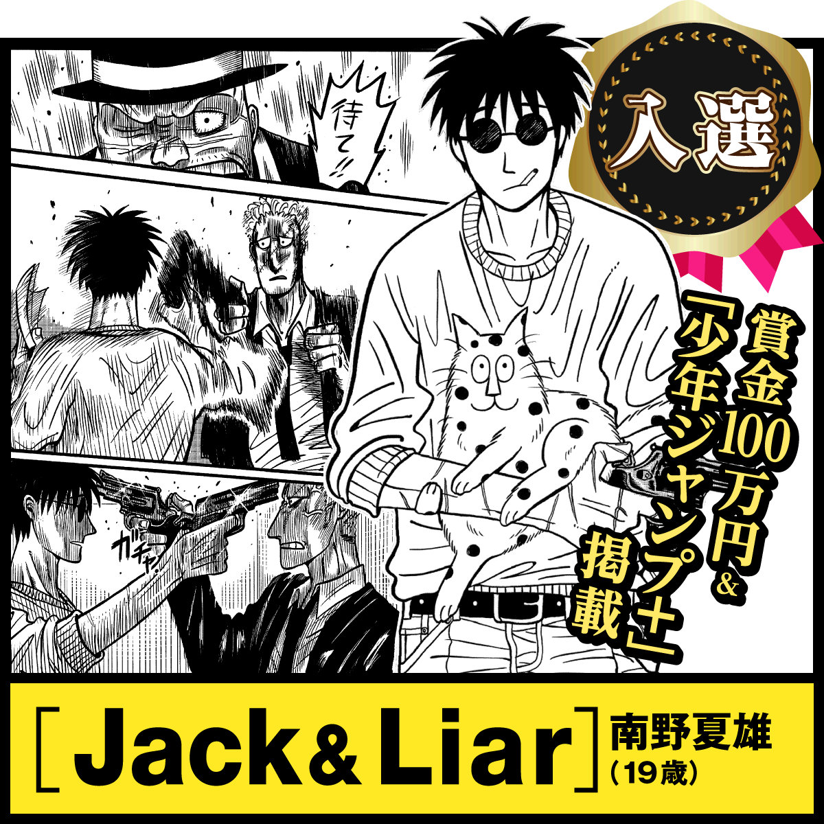 Jack&Liar 南野夏雄