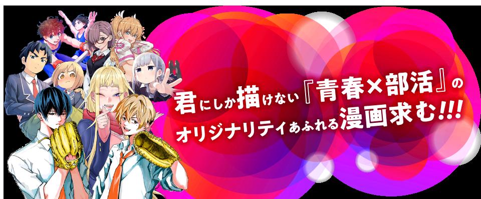 君にしか描けない『青春×部活』のオリジナリティあふれる漫画求む!!!