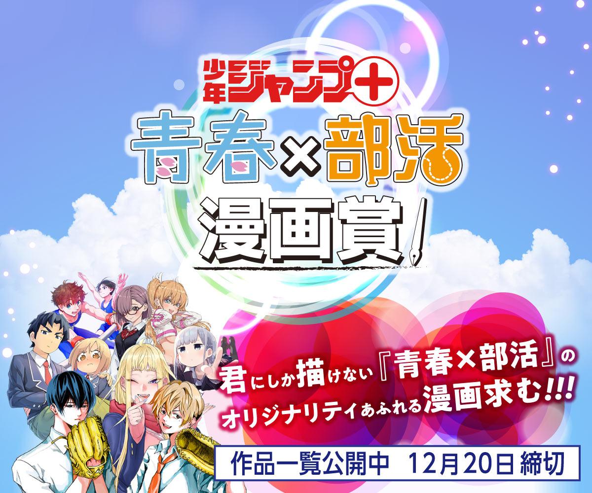 「少年ジャンプ+ 青春×部活漫画賞」の応募作品一覧はコチラから