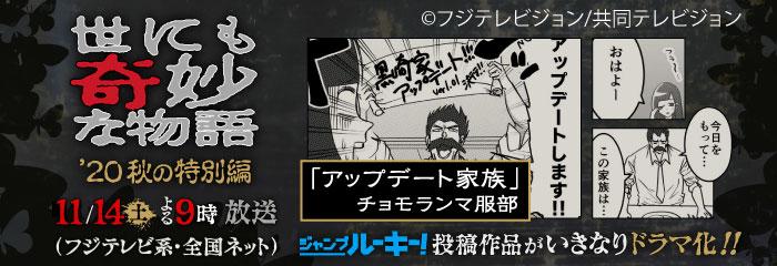 少年ジャンプ+にルーキー出身作家の読切が続々掲載!