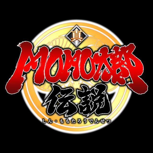 真 MoMo太郎伝説