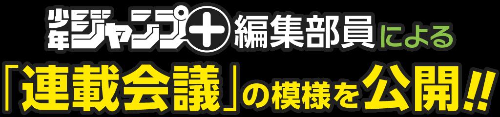 「少年ジャンプ+」編集部員による「連載会議」の模様を公開!!